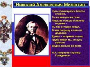Николай Алексеевич Милютин Чуть колыхнулось болото стоячее, Ты не минуты не с
