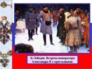 К.Лебедев. Встреча императора Александра II с крестьянами.