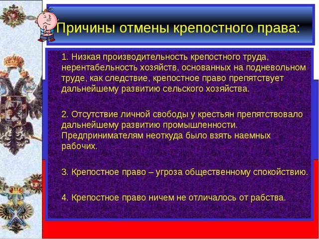 Причины отмены крепостного права: 1. Низкая производительность крепостного т...