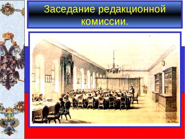 Заседание редакционной комиссии.