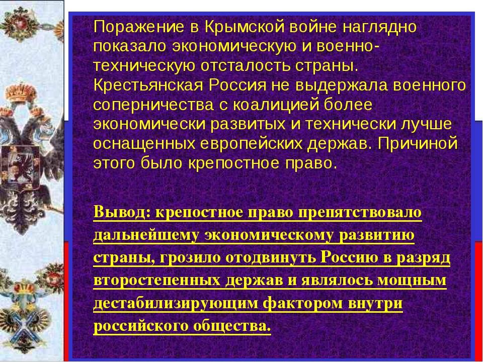 Поражение в Крымской войне наглядно показало экономическую и военно-техничес...