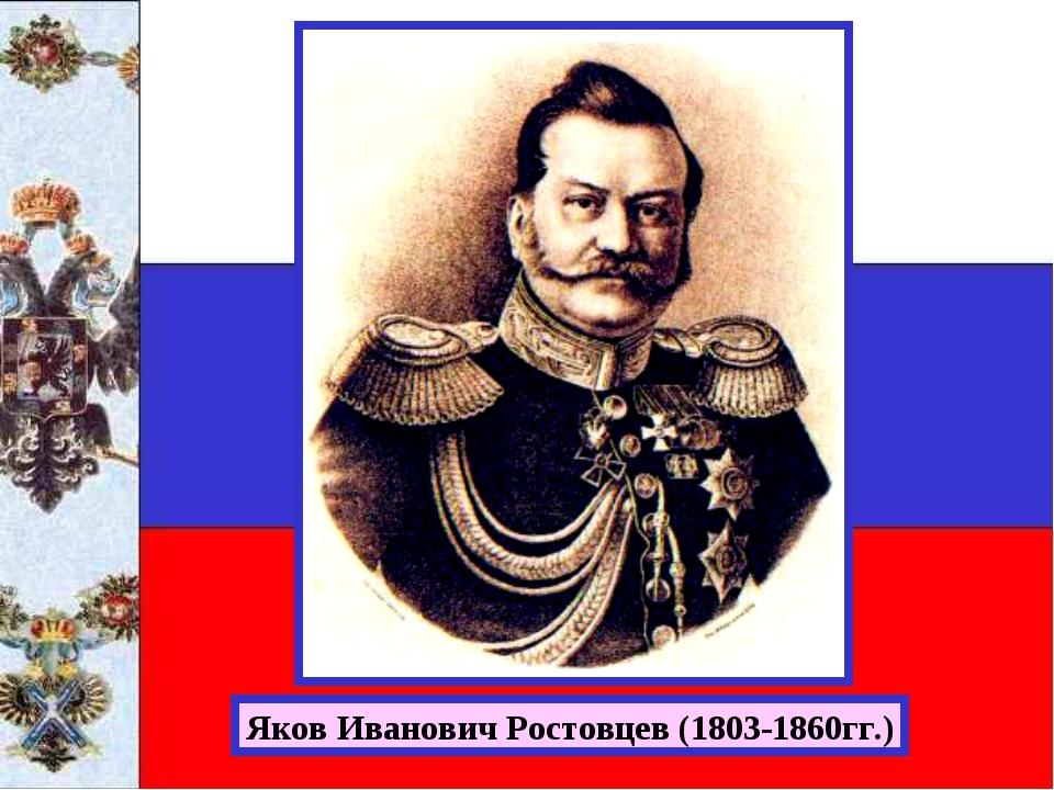 Яков Иванович Ростовцев (1803-1860гг.)