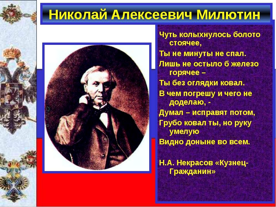 Николай Алексеевич Милютин Чуть колыхнулось болото стоячее, Ты не минуты не с...