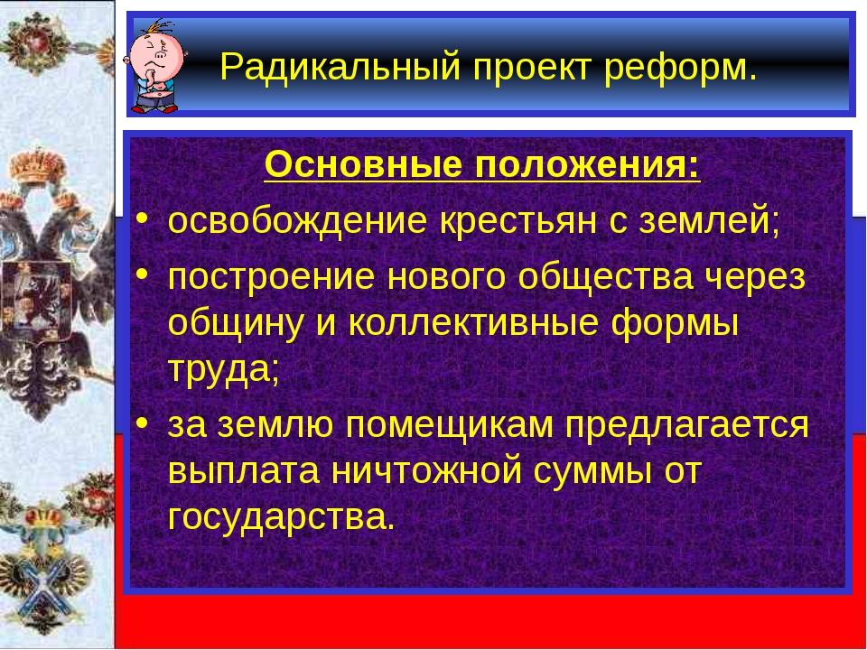 Радикальный проект реформ. Основные положения: освобождение крестьян с землей...