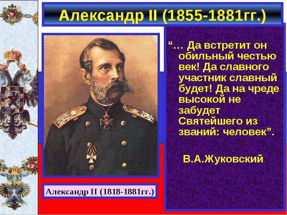 """Александр II (1855-1881гг.) """"… Да встретит он обильный честью век! Да славног..."""