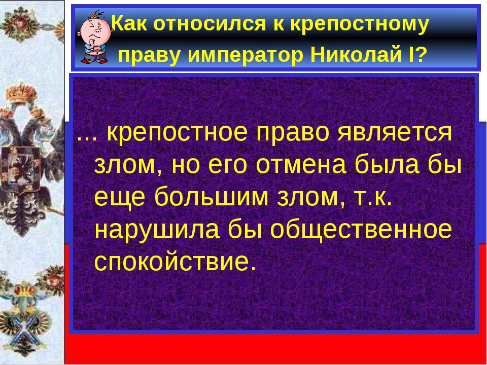 Как относился к крепостному праву император Николай I? ... крепостное право я...