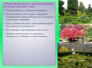 Рептон сформулировал следующие принципы построения пейзажного парка: Ассимет