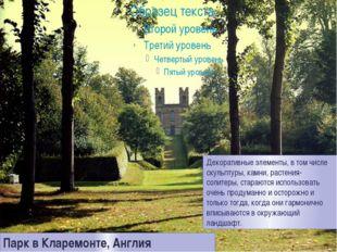 Парк в Кларемонте, Англия Декоративные элементы, в том числе скульптуры, камн