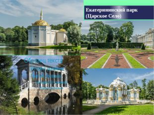 Екатерининский парк (Царское Село)