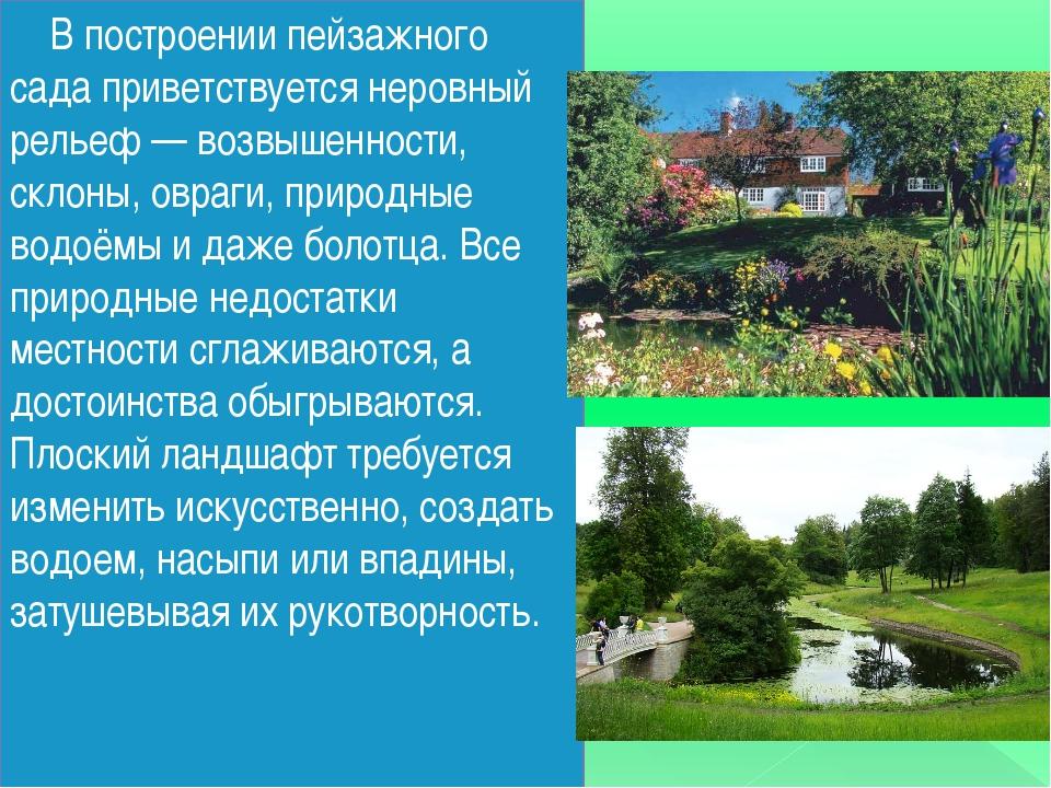 В построении пейзажного сада приветствуется неровный рельеф — возвышенности,...