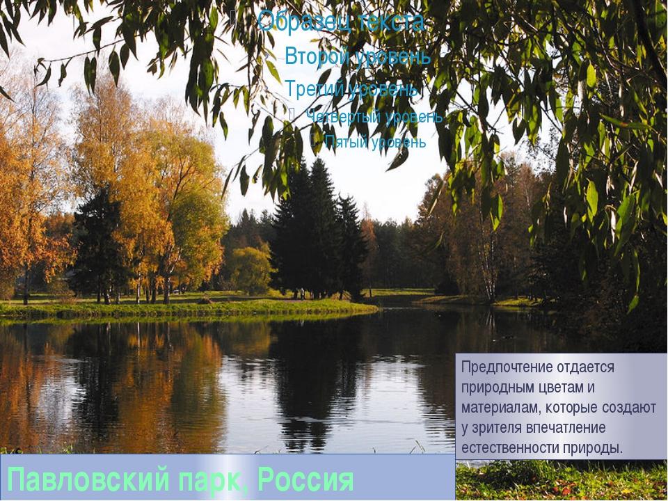 Павловский парк, Россия Предпочтение отдается природным цветам и материалам,...