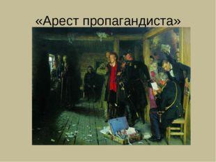 «Арест пропагандиста»