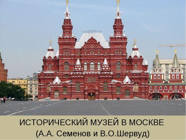 ИСТОРИЧЕСКИЙ МУЗЕЙ В МОСКВЕ (А.А. Семенов и В.О.Шервуд)