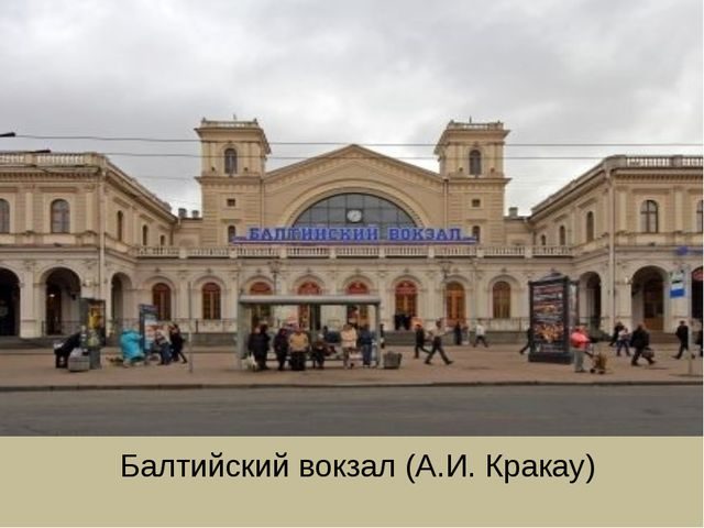 Балтийский вокзал (А.И. Кракау)