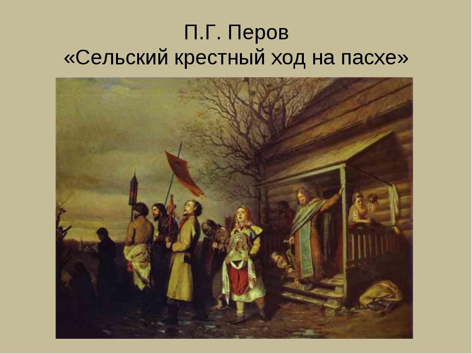 П.Г. Перов «Сельский крестный ход на пасхе»