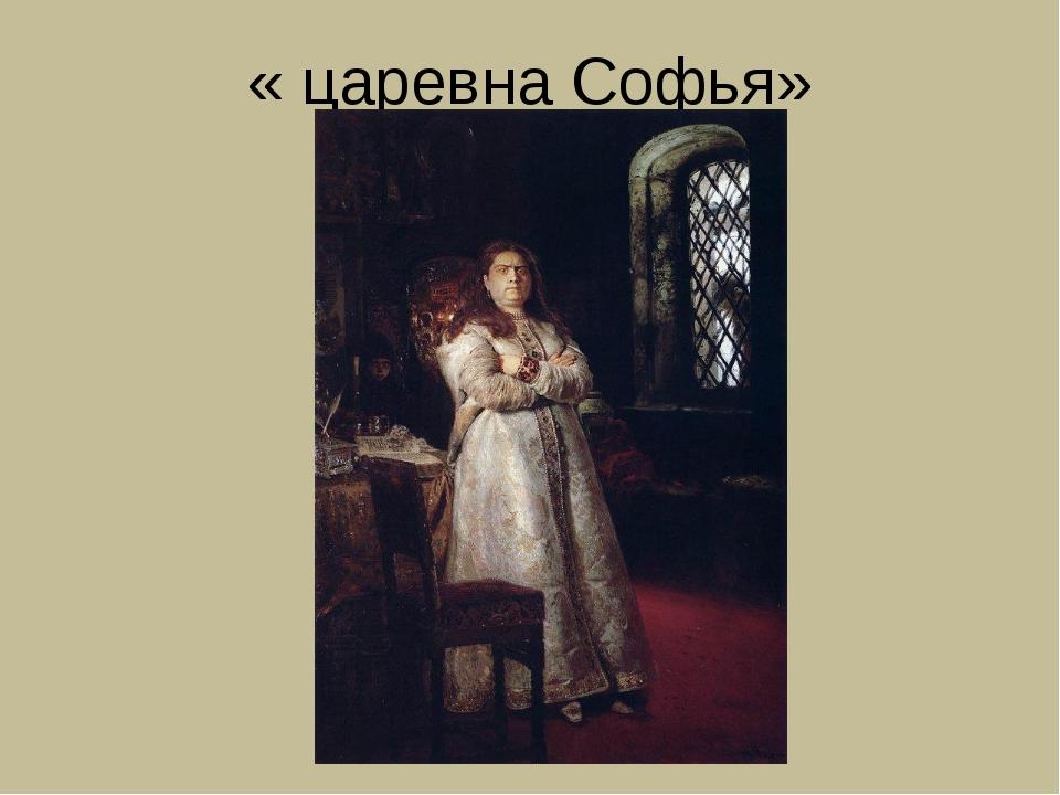 « царевна Софья»