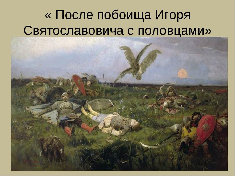 « После побоища Игоря Святославовича с половцами»