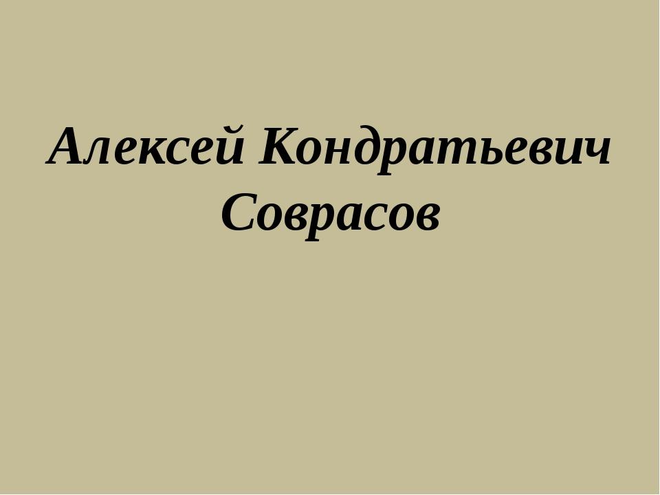 Алексей Кондратьевич Соврасов