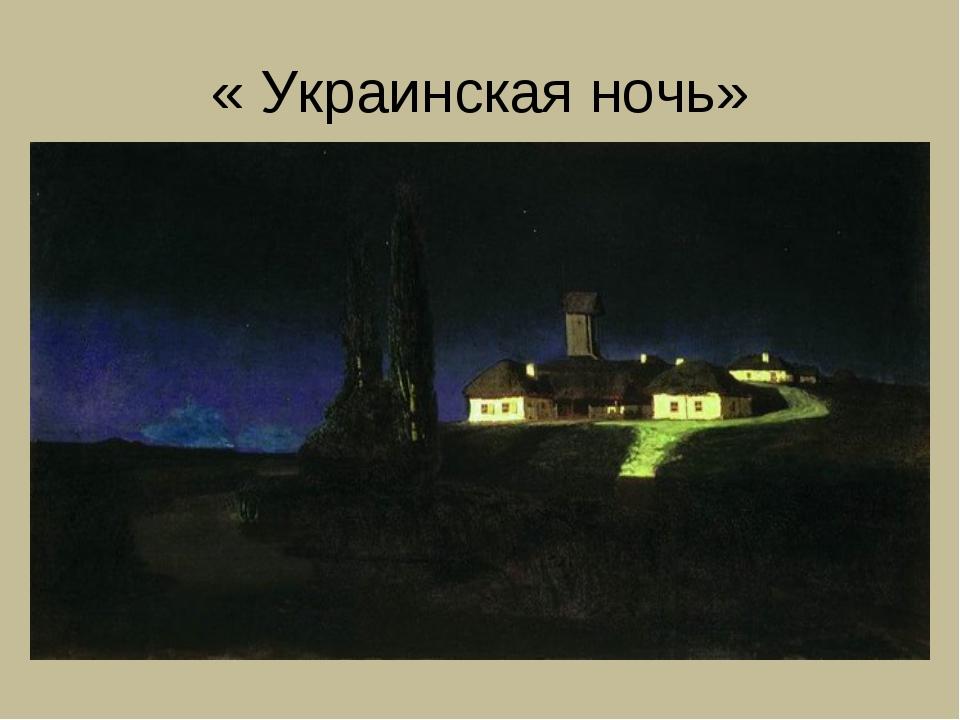 « Украинская ночь»