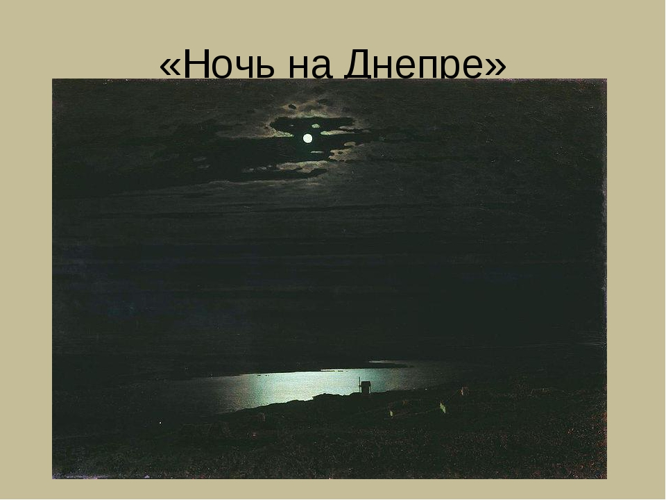 «Ночь на Днепре»