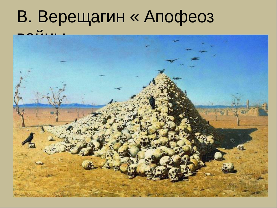 В. Верещагин « Апофеоз войны»