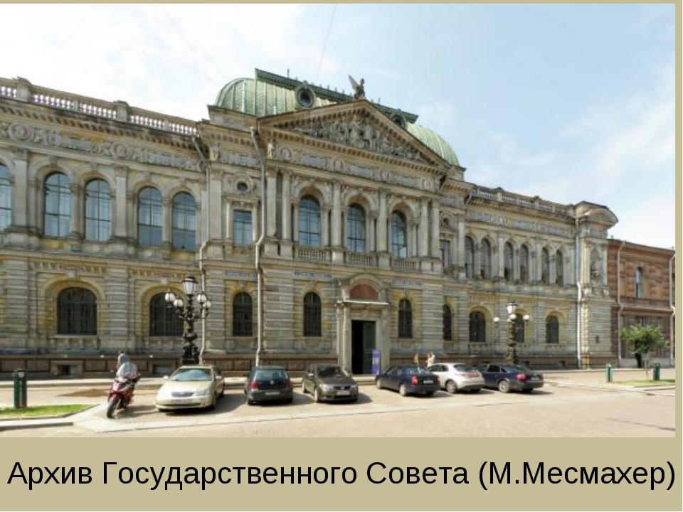 Архив Государственного Совета (М.Месмахер)