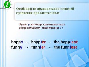 Буква y на конце прилагательных после согласных меняется на i : happy - happ