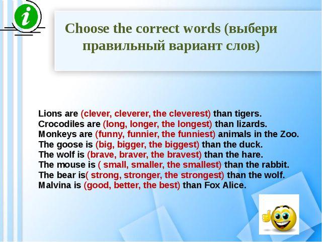 Choose the correct words (выбери правильный вариант слов) Lions are (clever,...