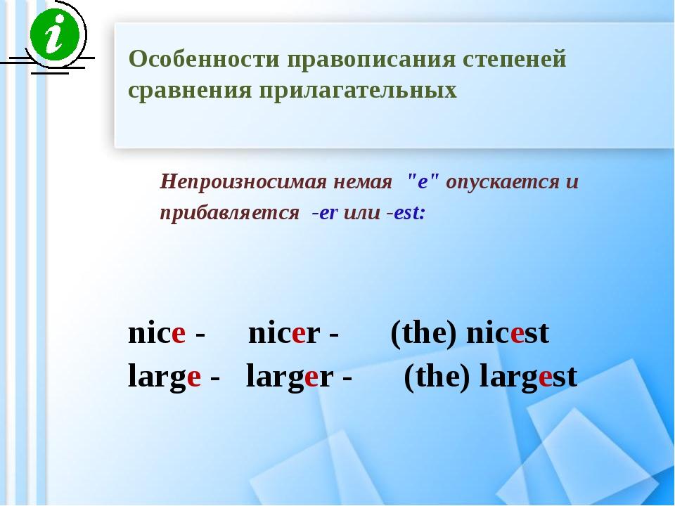 """Непроизносимая немая """"е"""" опускается и прибавляется -er или -est: Особенности..."""