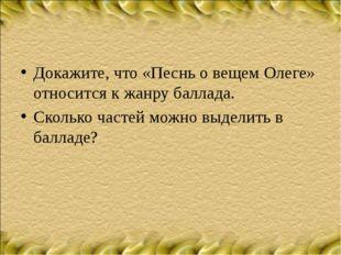 Докажите, что «Песнь о вещем Олеге» относится к жанру баллада. Сколько частей