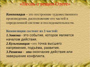 «Песнь о вещем Олеге» . Композиция – это построение художественного произведе