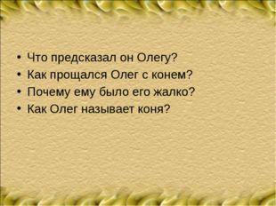 Что предсказал он Олегу? Как прощался Олег с конем? Почему ему было его жалко