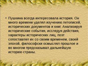 Пушкина всегда интересовала история. Он много времени уделял изучению летопис