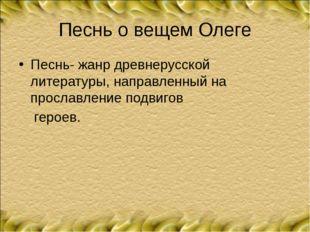 Песнь о вещем Олеге Песнь- жанр древнерусской литературы, направленный на про