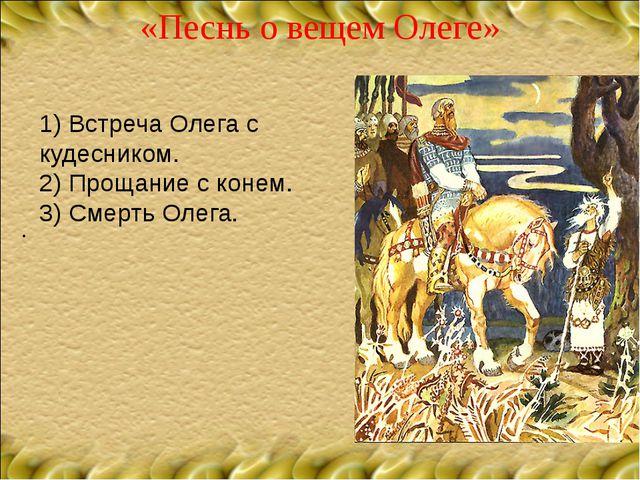 «Песнь о вещем Олеге» . 1) Встреча Олега с кудесником. 2) Прощание с конем. 3...