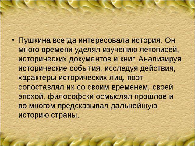 Пушкина всегда интересовала история. Он много времени уделял изучению летопис...