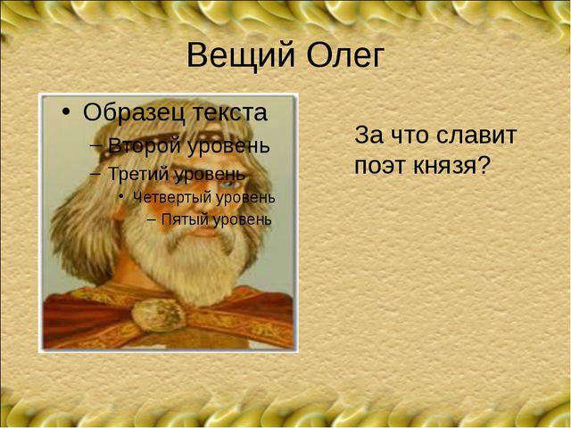 Вещий Олег За что славит поэт князя?