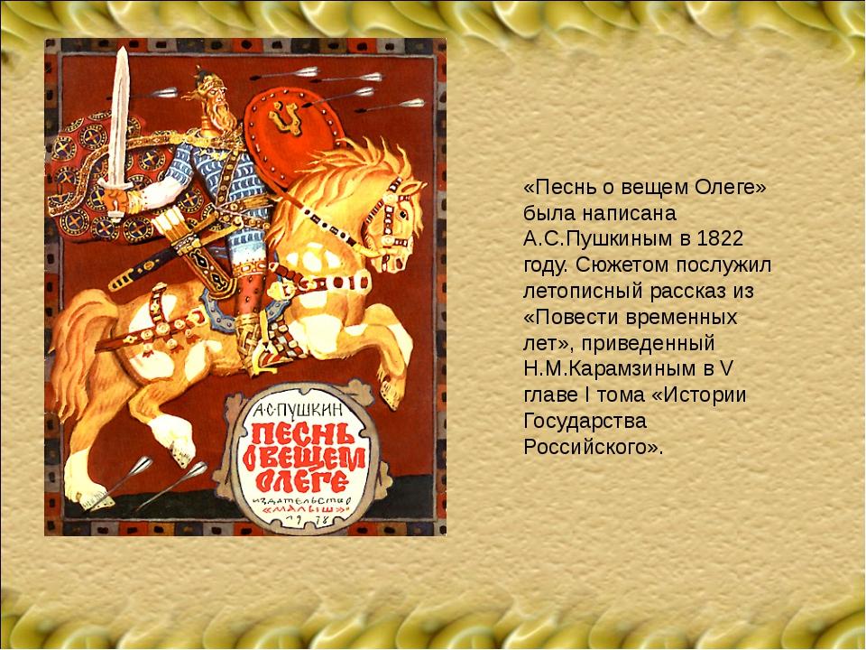 «Песнь о вещем Олеге» была написана А.С.Пушкиным в 1822 году. Сюжетом послужи...