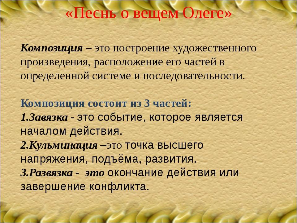 «Песнь о вещем Олеге» . Композиция – это построение художественного произведе...