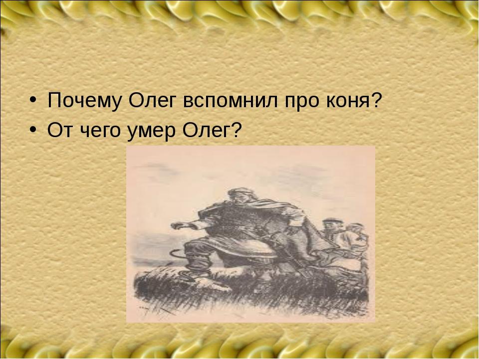 Почему Олег вспомнил про коня? От чего умер Олег?