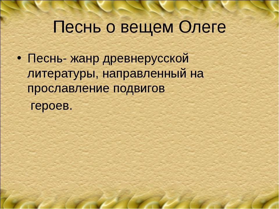 Песнь о вещем Олеге Песнь- жанр древнерусской литературы, направленный на про...