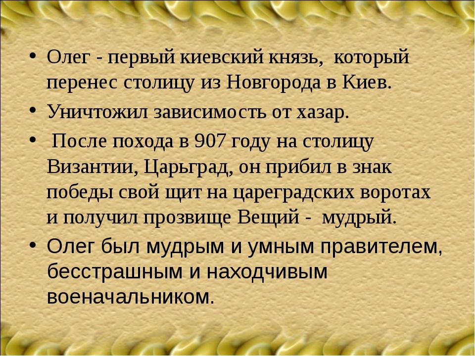 Олег - первый киевский князь, который перенес столицу из Новгорода в Киев. Ун...