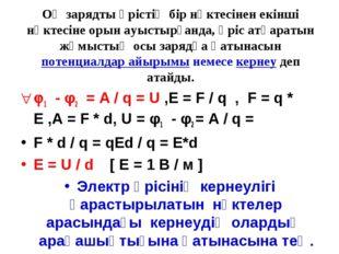 Оң зарядты өрістің бір нүктесінен екінші нүктесіне орын ауыстырғанда, өріс ат