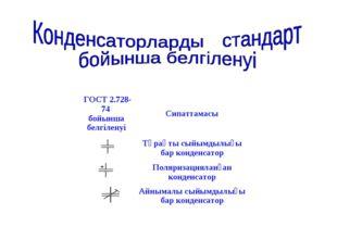 ГОСТ 2.728-74 бойынша белгіленуіСипаттамасы Тұрақты сыйымдылығы бар конден