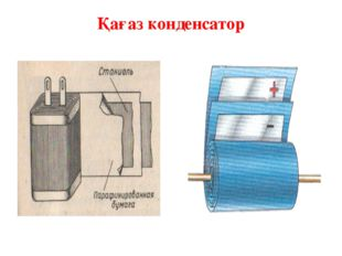 Қағаз конденсатор