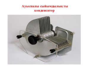 Ауыспалы сыйымдылықты конденсатор