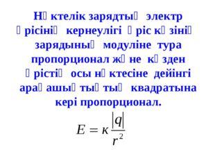 Нүктелік зарядтың электр өрісінің кернеулігі өріс көзінің зарядының модуліне