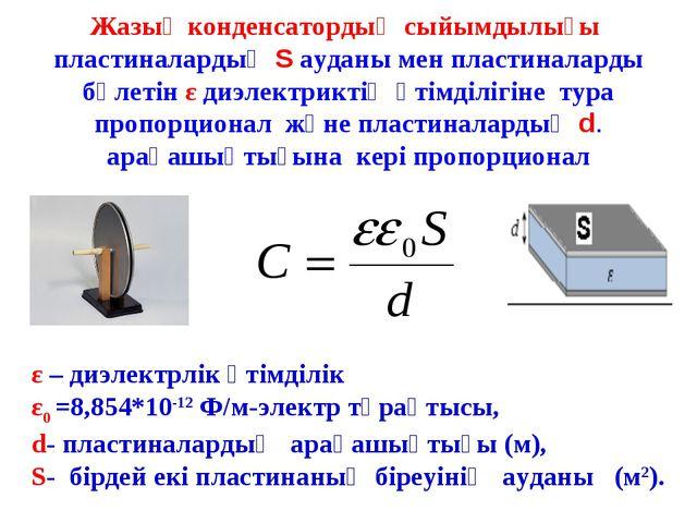 Жазық конденсатордың сыйымдылығы пластиналардың S ауданы мен пластиналарды бө...