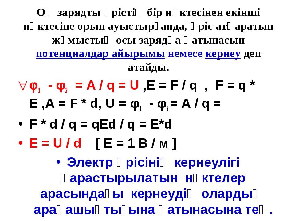 Оң зарядты өрістің бір нүктесінен екінші нүктесіне орын ауыстырғанда, өріс ат...