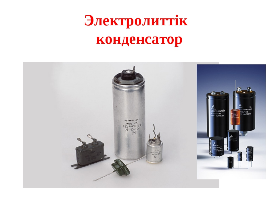 Электролиттік конденсатор